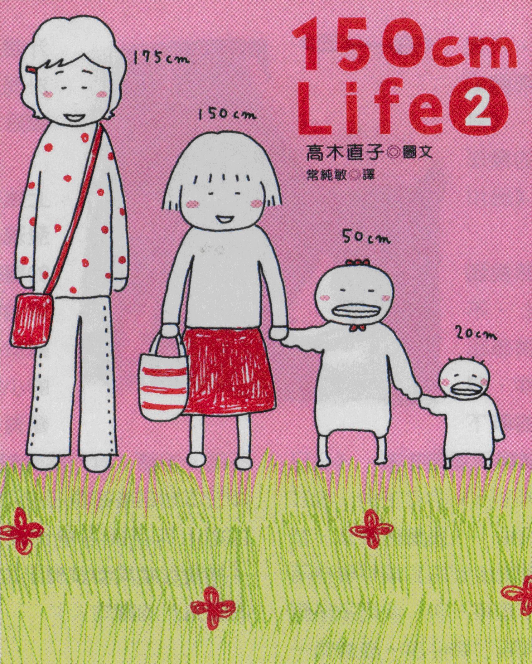 高木直子已经有多本中译的书